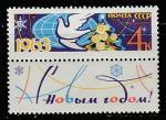 СССР 1962 год. С Новым годом! 1 марка с купоном