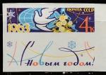 СССР 1962 год. С Новым годом! 1 беззубцовая марка с купоном