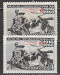 СССР 1968 год. Сталинградская битва. Разновидность - разные бумага и клей (№ 3520)