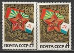 СССР 1968 год. Звезда и флаги родов войск. Разновидность - разный оттенок и клей (№ 3513)