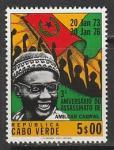 Кабо-Верде 1976 год. Основатель освободительного движения А. Кабрал, 1 марка