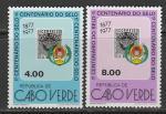 Кабо-Верде 1977 год. 100 лет местной почтовой марке, 2 марки