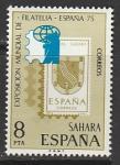 """Испанская Сахара 1975 год. Международная филвыставка """"Мспания-75"""" в Мадриде, 1 марка"""