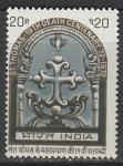 Индия 1973 год. 1900 лет со дня смерти апостола Фомы, 1 марка