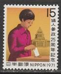 Япония 1971 год. 25 лет женскому избирательному праву, 1 марка