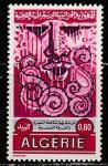 Алжир 1971 год. Международный год против расизма. Символика, 1 марка