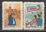 КНДР 1962 год Выборы народных депутатов, 2 марки