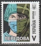 Украина 2020 год. передовая, 1 марка (н (ua1143