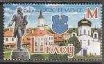 беларусь 2020 год. Города Беларуси. Шклов, 1 марка (н