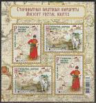 Беларусь 2020 год. Древние почтовые маршруты, блок (н