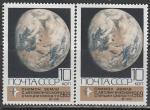 СССР 1969 год. Освоение космоса. Разновидность - сдвиг краски (3745)
