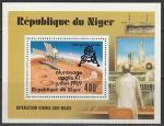 "Нигер 1979 год. ""Аполлон-11"". 10 лет посадки на Луну, блок (надпечатка)"