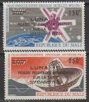 """Мали 1970 год. Автоматическая станция """"Луна-16"""", 2 марки с надпечаткой"""