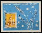 Албания 1962 год. Космические исследования (I), блок