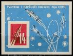 Албания 1962 год. Космические исследования (II), блок (б/зубц.)