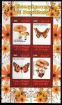 Конго 2009 год. Грибы и бабочки, малый лист