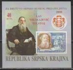 Сербская Краина 2000 год. Русский писатель Л.Н. Толстой, блок (б/зубц.)