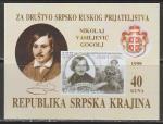 Сербская Краина 1999 год. Русский писатель Н.В. Гоголь, блок (б/зубц.)