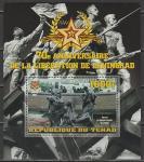 Чад 2014 год. 70 лет освобождению Ленинграда от фашистской блокады, блок