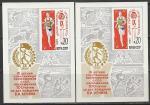 СССР 1969 год. IX Спартакиада профсоюзов. Разновидность - светлый и тёмный цвет, 2 блока (60)