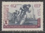 СССР 1957 год. X Международная велогонка Мира, 1 марка (1935)