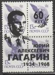 Россия 1994 год. 60 лет со дня рождения Ю.А. Гагарина, квартблок с надпечаткой (непочтовые). (к