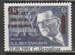 Россия 2001 год. 95 лет со дня рождения советского композитора Д.Д. Шостаковича, 1 марка с надпечаткой (непочтовая)
