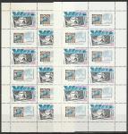 СССР 1989 год. VI съезд Всесоюзного общества филателистов. Разновидность - разная бумага и клей, 2 малых листа