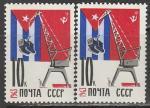 СССР 1963 год. Братская помощь СССР Республике Куба. Разновидность - разная бумага, 2 марки