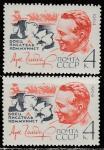 СССР 1964 год. 60 лет со дня рождения писателя А.П. Гайдара. Разновидность - разная бумага, 2 марки