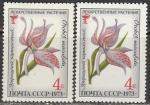 СССР 1973 год. Лекарственные растения. Ятрышник пятнистый. Разновидность - разный оттенок марок, 2 марки