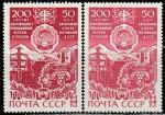 СССР 1974 год. 200 лет добровольному присоединению Осетии к России. Разновидность - разный оттенок, 2 марки