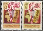 СССР 1973 год. V Конференция писателей Азии и Африки. Разновидность - разный цвет, 2 марки
