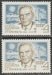 СССР 1973 год. Портрет полярного исследователя Э.Т. Кренкеля. Разновидность - светлый и тёмный цвет, 2 марки