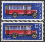 """СССР 1973 год. Первый отечественный пассажирский автобус """"Я-6"""". Разновидность - в верхней марке отсутствует часть рамы, 2 марки"""