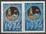 СССР 1973 год. С Новым, 1974 годом! Разновидность - разный цвет, 2 марки