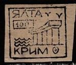 Провизорий Украины 1992 год. Ялта. Крым (ном. 100), 1 марка
