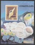 Гвинея 1998 год. Морские раковины, блок