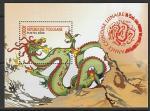 Того 2000 год. Китайский Новый год. Год дракона, блок