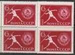 СССР 1961 год. VII Спартакиада профсоюзов, квартблок (2518)