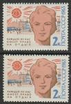 СССР 1963 год. Всемирный день здоровья. Право на отдых. Разновидность - разный оттенок, 2 марки (2753) (К