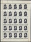 СССР 1964 год. Автопортрет Т.Г. Шевченко, лист (2905) (К