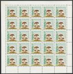 СССР 1964 год. Белые грибы, лист (3038) (К