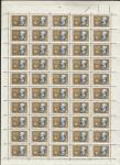 СССР 1962 год. 100 лет со дня рождения электротехника М.О. Доливо-Добровольского, лист (2567) (К