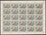 СССР 1961 год. 40 лет советской почтовой марке. За мир и дружбы между народами, лист (2521) (К