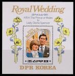 КНДР 1981 год. Свадьба принца Чарльза и Дианы Спенсер, блок