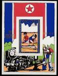 КНДР 1979 год. Международный год детей. Дети и скоростной поезд, б/зубц. блок