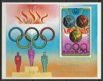 КНДР 1976 год. Призёры летних Олимпийских игр в Монреале, б/зубц. блок