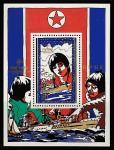 КНДР 1979 год. Международный год детей. Мальчик и корабль, блок