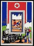 КНДР 1979 год. Международный год детей. Дети и скоростной поезд, блок